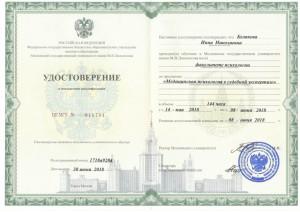Удостоверение адвокат Инна Белякова
