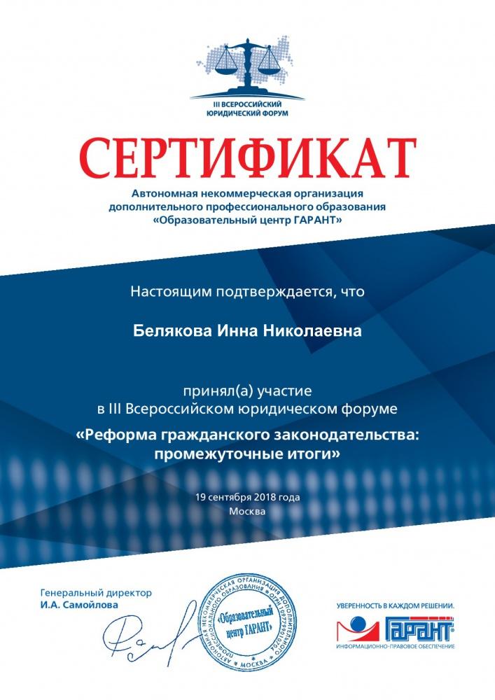 адвокат Инна Белякова