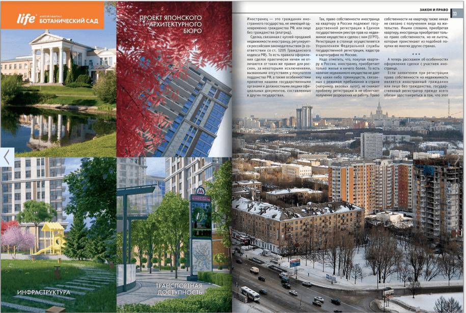 Как иностранцу купить квартиру в России 1