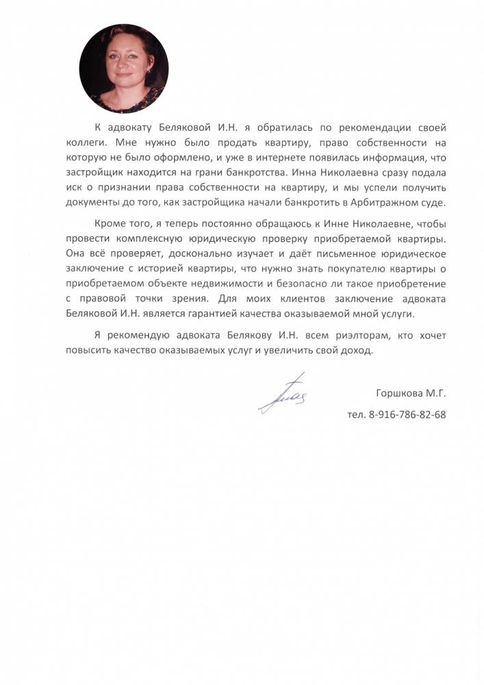 отзыв риелтора об адвокате Инне Беляковой