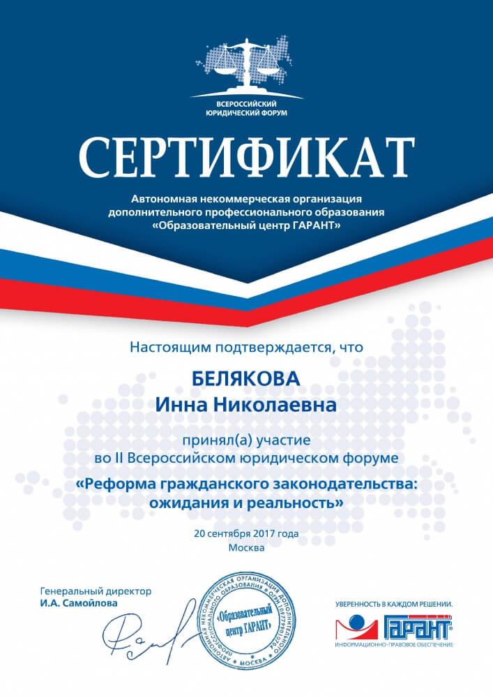 Адвокат Инна Белякова приняла участие во II Всероссийском юридическом форуме