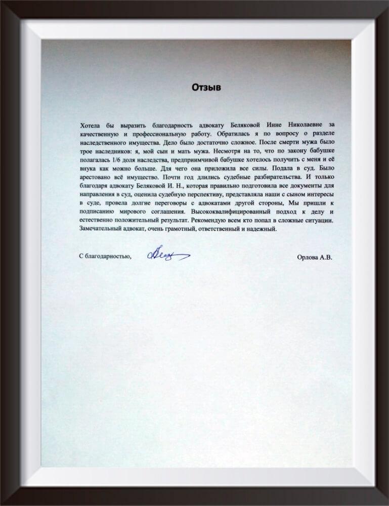 Отзыв_орлова
