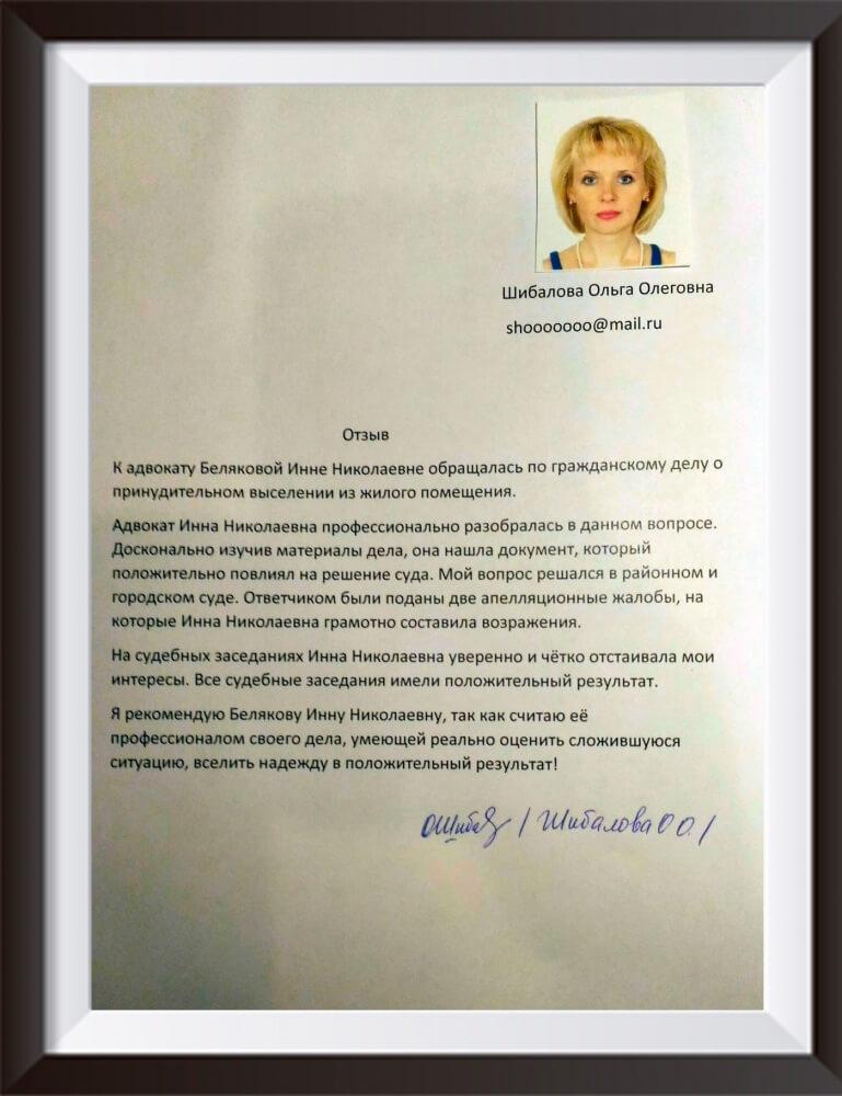 отзыв_шибалова