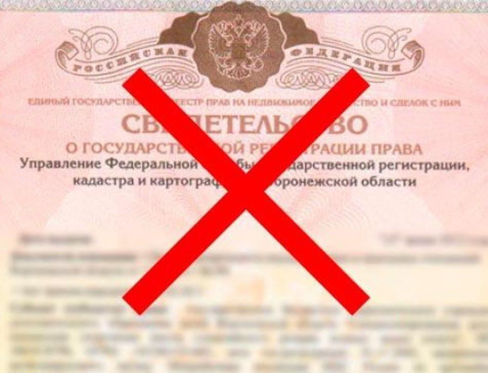 Отказ в регистрации прав на недвижимость