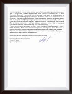 otzyv_ilushina